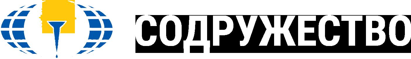 """""""Содружество"""""""